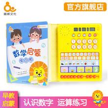 趣威文化有声早教绘本数学启蒙玩具幼儿数学启蒙教具益智早教玩具