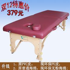 原始点折叠按摩床进口榉木直销日本9ebeauty爆款可调高度48~72CM