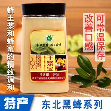 兆云黑蜂王浆宝新鲜纯天然500g瓶蜂王浆蜂皇浆农家蜂乳东北特产