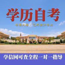 云南大学自考 艺术设计专业自考大专培训本科自学网络教育成人大