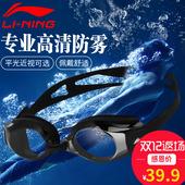 李宁泳镜成人男女高清防水防雾专业平光近视度数大框游泳眼镜装备