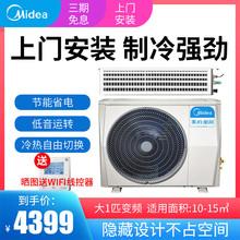 美的(Midea) GRD26T2W/BP2N1Y-CF 大1匹 冷暖变频风管机家用