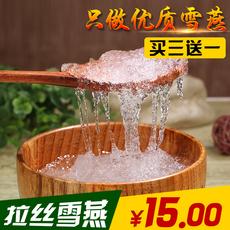 【买3送1】20克印度进口拉丝雪燕 天然植物燕窝 皂角米桃胶伴侣