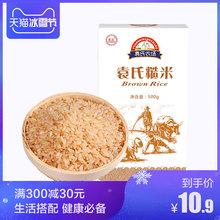 袁氏糙米新米500g 买2送1 发芽玄米大米胚芽米粮油米面粗粮