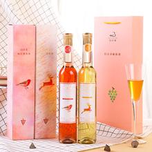 女士冰白甜红酒甜型1支2支6支装 白洋河甜酒葡萄酒礼盒装 桃红男士