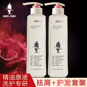 添姿色·阿道夫祛屑止痒留香洗发露护发素滋润修护洗发水套装正品