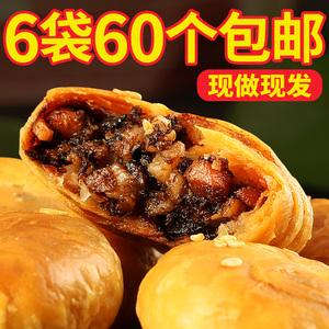 正宗安徽特产黄山烧饼60个梅干菜扣肉酥饼<span class=H>美食</span>糕点心零食小吃批发