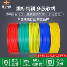 胜华国标铜芯RV0.3 0.5 0.75平方单芯电线电子线导线家用多股软线