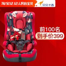 513 贝贝卡西宝宝车载9个月 12岁汽车用儿童安全座椅简易婴儿BBC