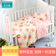 Meng Anxin Baby Cotton Quilt Set Baby Bedding Kids Quilt Set Single Kindergarten Quilt Set Baby Quilt Cover