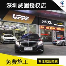 [正品]威固V70玻璃防暴隔热膜  V40汽车贴膜全车贴膜 深圳实体店