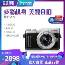 官方旗舰店 Panasonic松下GF10K美颜微单自拍数码照相机 Vlog相机