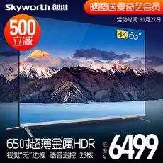 Skyworth/创维 65H7 65英寸4K超高清智能网络液晶电视机彩电60 55