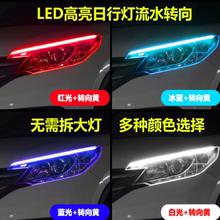 通用高亮带转向流水超薄眉灯导光条日间行车灯 汽车LED日行灯改装