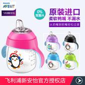 飞利浦新安怡婴儿学饮杯宝宝鸭嘴杯儿童水杯水壶带手柄吸管杯