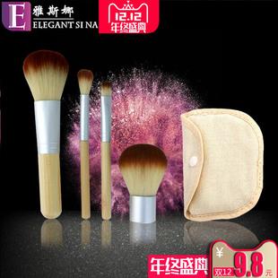 4支竹柄竹子柄化妆套刷妆刷化妆工具全套刷子化妆套装9.8韵达包邮