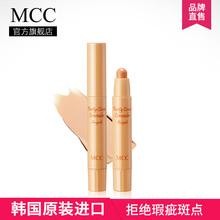 MCC彩妆韩国原装进口金盏菊遮瑕笔雀斑痘印疤痕斑点黑眼圈修容棒