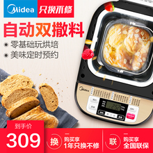 Mei Baker Fully Automatic Household Breakfast Steamed Breakfast Machine and Small Intelligent Dispersing Meat Floss Multifunction