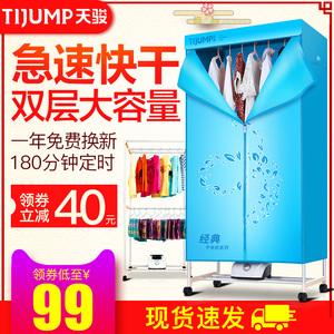 天骏烘干机家用干衣机静音省电速干衣柜烤衣服哄干器小型暖风干机