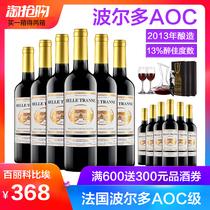 包邮 红酒百丽科比埃干红葡萄酒法国原瓶进口干红6瓶装 买1箱送1箱