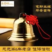 开光黄铜风水铃铛挂件风铃及配件家居工艺装 饰品风铃挂