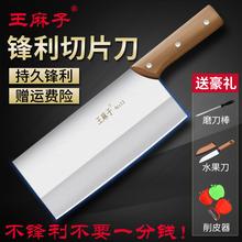 王麻子菜刀不锈钢家用菜刀切片刀厨师专用正品 切菜肉厨房家用锋利