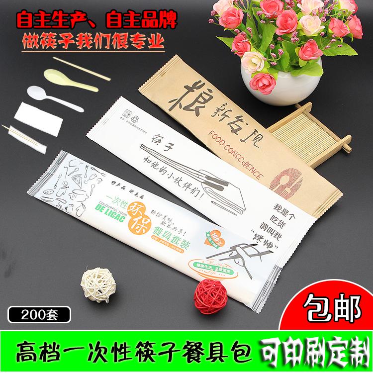 欧克一次性筷子四件套餐具包外卖套装高档可印刷定制三件套200套一次性餐具