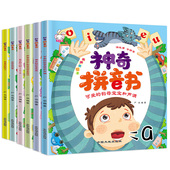 会讲故事的神奇拼音书全套6册可爱的韵母和声调 3-6岁幼儿园大班小学一年级幼小衔接整合教材启蒙认知早教学前班学拼音故事书籍