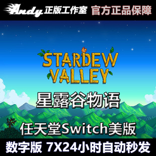 任天堂Switch游戏 星露谷物语 Stardew Valley NS中文数字版