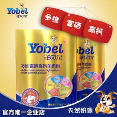 洋贝尔多维富硒高钙羊奶粉 羊奶粉成人中老年 儿童学生羊奶粉陕西