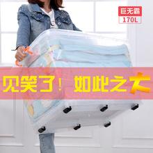 衣服被子储物盒整理箱子有盖透明收纳箱塑料特大号清仓三件套批发