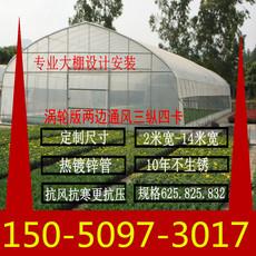 625/825型养殖塑料温室大棚骨架钢管大棚骨架配件蔬菜大棚设备