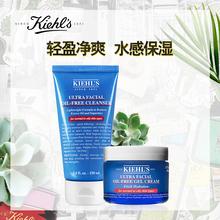 【现货】Kiehl's科颜氏高保湿清爽面霜+高保湿清爽洁面