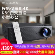 凯阅K89投影仪高清1080P家用办公手机无线同屏wifi家庭影院3D智能安卓苹果4K无屏电视白天直投高亮LED投影机