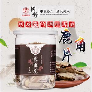 【第二件半价】国老鹿角片145g梅花鹿整根血片白鹿茸泡酒材料养生