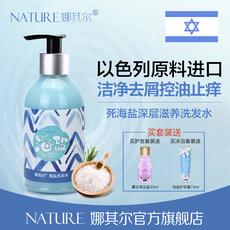 娜其尔 海盐洗发水护发素身体乳沐浴露套装去屑止痒控油保湿留香