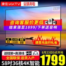 kktv 康佳电视机58吋液晶电视4K超高清智能wifi网络平板55
