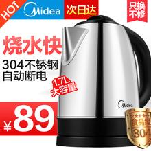 美的电热水壶 1.7L升大容量家用304不锈钢自动断电烧开水茶壶正品
