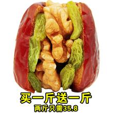 枣夹核桃葡萄干 枣夹核桃 红枣夹核桃仁葡萄干500gX2大枣加核桃