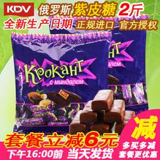 紫皮糖俄罗斯进口kpokaht巧克力婚庆喜糖果零食批发KDV500gX2包邮