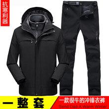 男三合一两件套秋冬季加厚保暖防风户外套登山服 潮牌冲锋衣裤 套装