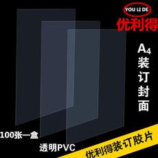 100张装 订胶片封面纸A4透明胶片磨砂塑料封皮办公耗材高透明pp
