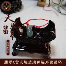 天然缅甸翡翠A货老坑玻璃种福寿猴吊坠玉坠正品带证书
