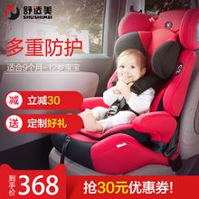 舒适美儿童安全座椅汽车用3 12岁宝宝婴儿简易便携式车载安全座椅