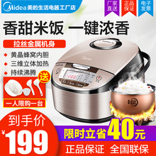 Midea/Meimei MB-WFS4029 Electric Cooker 4L Lift Intelligent Reservation Mini Household Authentic 4-5-6 Persons