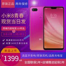 手机8SE 小米8 现货送耳机Xiaomi 青春版全面屏智能正品 ?新品 小米