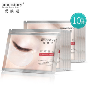 amorstory/爱膜逆眼膜贴去淡化黑眼圈眼袋眼细纹眼贴膜紧致补水润