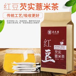 红豆薏米芡实茶赤小豆薏仁大麦茶叶祛去除茶湿茶苦荞花茶包重