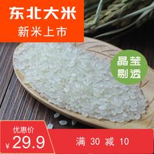 新大米2018东北大米新米珍珠米东北吉林碱地粳米圆粒5kg10斤真空