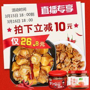 怡悦缘杏鲍菇蛤蜊笋丁扇贝组合即食海鲜熟食麻辣味下饭酱170g*2罐